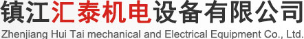 镇江申博体育注册机电设备有限公司